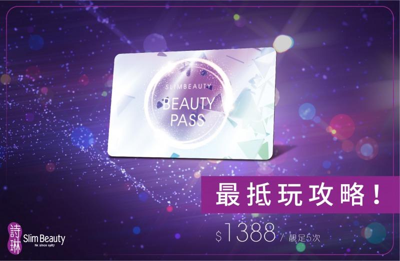 小資女必學:Beauty Pass攻略!